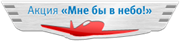 Описание: http://d1o99lg3hijxof.cloudfront.net/upload/medialibrary/0bd/plane.png